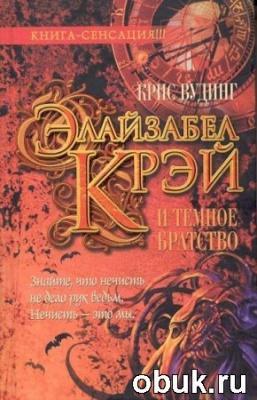 Книга Крис Вудинг - Элайзабел Крэй и Тёмное братство (аудиокнига)