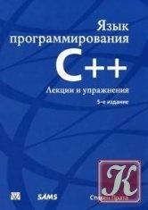 Книга Язык программирования С++