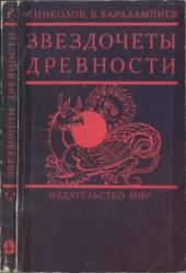 Книга Звездочеты древности