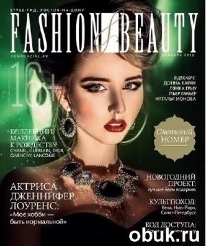 Журнал Fashion & Beauty №12 (декабрь 2012)