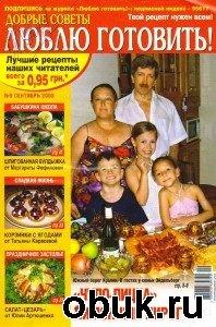 Книга Люблю готовить! №9 2008 (Украина)
