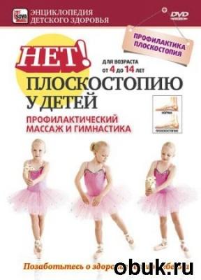 Книга Нет! плоскостопию у детей: Профилактический массаж и гимнастика