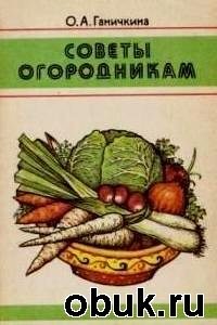 Книга Ганичкина О. А. - Советы огородникам