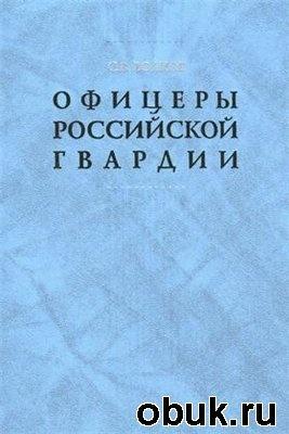 Книга Офицеры российской гвардии: Опыт мартиролога