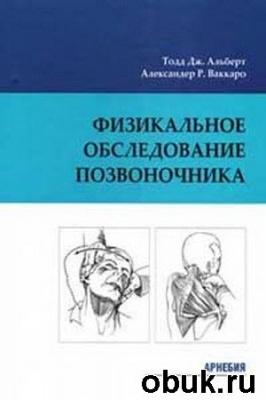 Книга Т. Альберт, А. Ваккаро - Физикальное обследование позвоночника