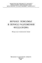 Книга Верхнее Поволжье в период разложения феодализма