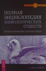 Книга Полная энциклопедия мифологических существ