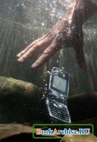 Восстановление водяных телефонов.