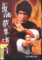 Книга Джит Кун До. Начальный уровень