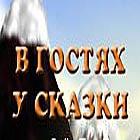 Книга В гостях у сказки