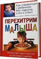 Аудиокнига Перехитрим малыша (Аудиокнига) mp3 609,52Мб