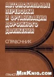 Книга Автомобильные перевозки и организация дорожного движения: Справочник