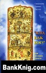 """Книга """"Кто как Бог?"""", или Сколько длился день творения rtf 1,64Мб"""