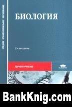 Книга Биология pdf / zip   11,8Мб скачать книгу бесплатно