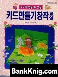 Книга Jong Ie Nara №1174. Объёмные открытки jpeg 3,52Мб