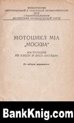 "Книга Мотоцикл М1А ""Москва"". Инструкция по уходу и эксплоатации pdf 59,8Мб"