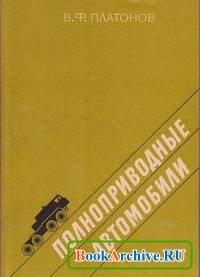 Книга Полноприводные автомобили.