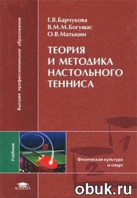 Книга Г.В. Барчукова. Теория и методика настольного тенниса