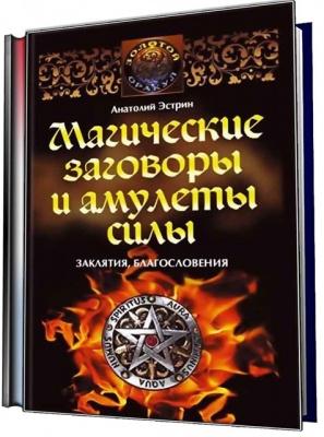 Книга Магические заговоры и амулеты силы. Заклятия и благословения