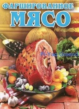 Книга Фаршированное мясо