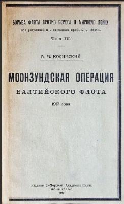 Книга Моонзундская операция Балтийского флота 1917 года