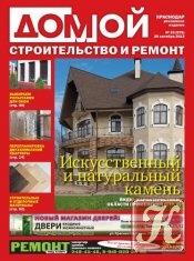 Журнал Домой. Строительство и ремонт. Краснодар №33 2012