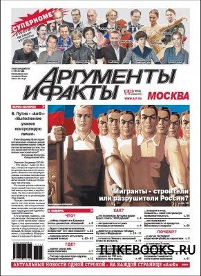 Журнал Аргументы и факты №43 2012