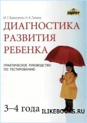 Книга Борисенко М.Г., Лукина Н.А. - Диагностика развития ребенка: 3–4 года. Практическое руководство по тестированию