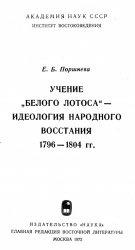 Книга Учение Белого Лотоса - идеология народного восстания 1796-1804 гг.