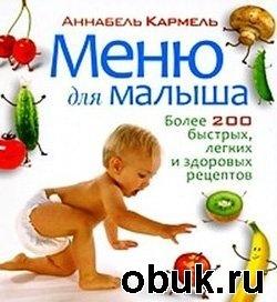 Книга Меню для малыша. Более 200 быстрых, лёгких и здоровых рецептов
