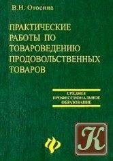Книга Практические работы по товароведению продовольственных товаров