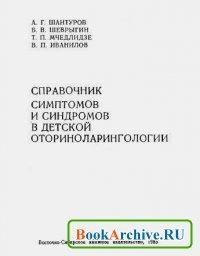 Книга Справочник симптомов и синдромов в детской оториноларингологии.