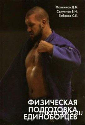 Максимов Д.В. - Физическая подготовка единоборцев