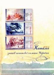 Каталог знаків поштової оплати України 2002