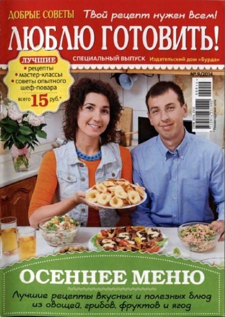 Книга Журнал: Люблю готовить №9 сентябрь 2014