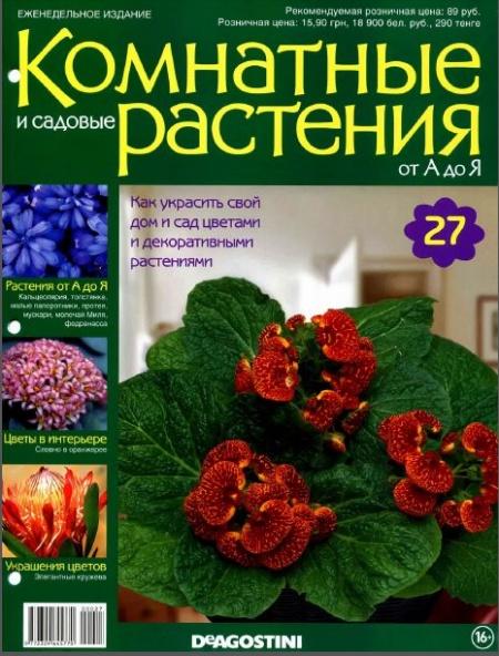 Книга Журнал: Комнатные и садовые растения от А до Я №26 (2014)