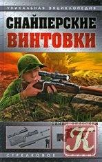 Книга Снайперские винтовки