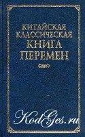 Книга Китайская классическая Книга Перемен