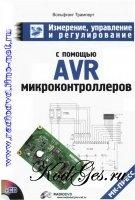 Книга Измерение, управление и регулирование с помощью AVR-микроконтроллеров