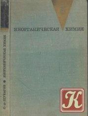Книга Неорганическая химия. Щукарев С.А. В 2-х томах
