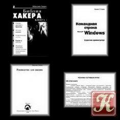 Книга Начинающему Хакеру (Сборник из четырех книг)