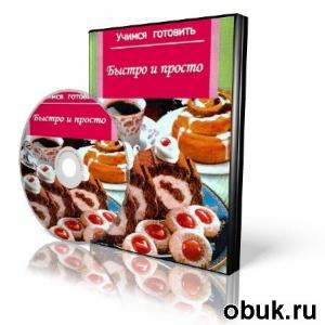 Книга Видеокурс Быстро и просто (2011)  SATRip