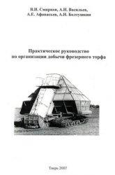 Книга Практическое руководство по организации добычи фрезерного торфа