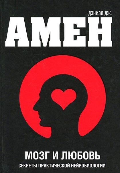 Книга Дэниел Амен - Мозг и любовь