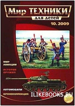 Мир ТЕХНИКИ для детей №10 2009
