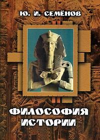 Книга Философия истории