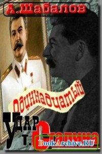Книга Одиннадцатый удар товарища Сталина.