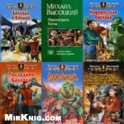 Книга Михаил Высоцкий - Сборник книг (11 шт)