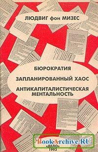 Книга Бюрократия. Запланированный хаос. Антикапиталистическая ментальность.
