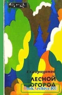 Книга Лесной огород.